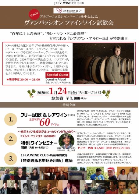 1/24(金)【第10回ファインワイン試飲会】開催 あのブルゴーニュTOPドメーヌが来日!