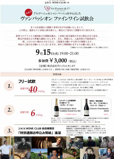 9/15(火)【第12回ファインワイン試飲会】開催のご案内