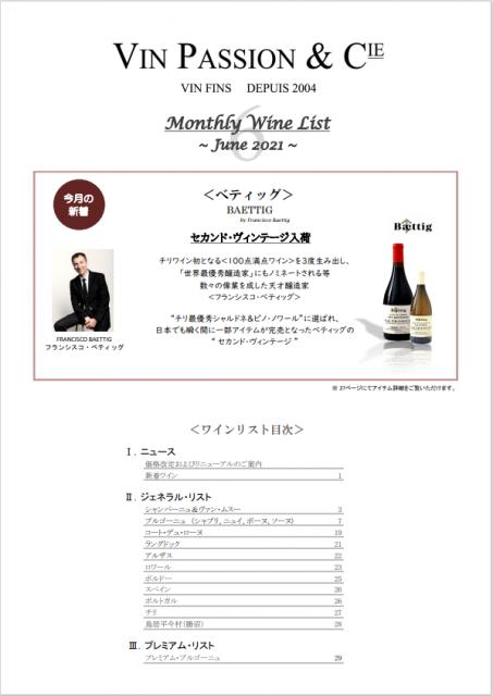 月次ワインリスト更新(2021.05)