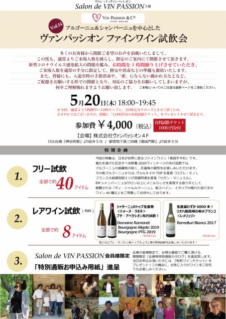 【イベント中止のお知らせ】5/20(木)ファインワイン試飲会