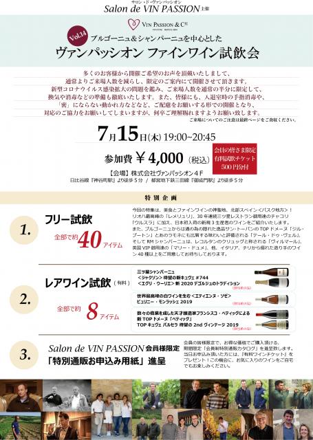 【イベント中止のお知らせ】7/15(木)ファインワイン試飲会