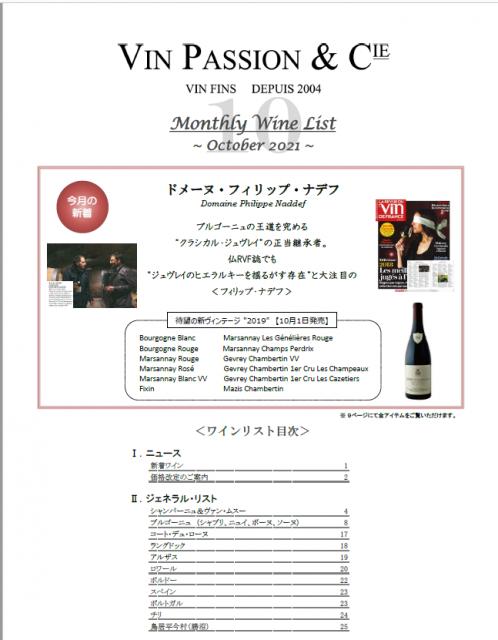 月次ワインリスト更新(2021.10)